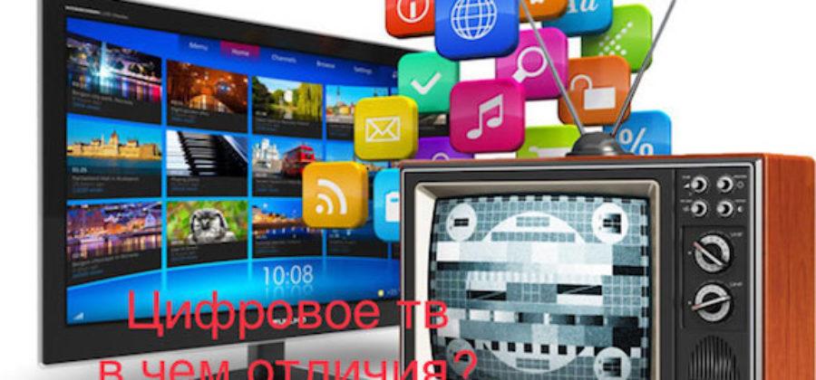 Урок №20 Чем цифровой сигнал отличается от аналогового? - YouTube | 420x900